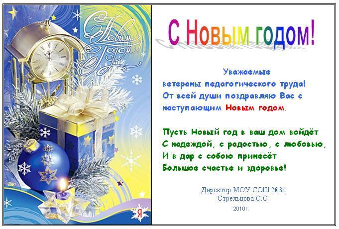 Начальная школа новогоднее поздравление