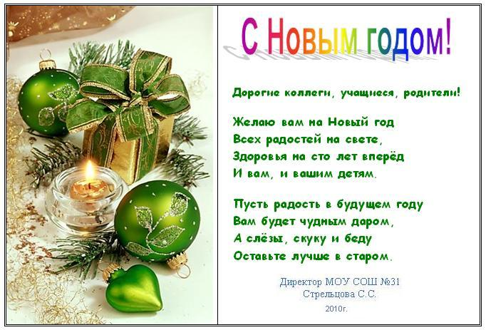 Четверостишья поздравления с новым годом для детей