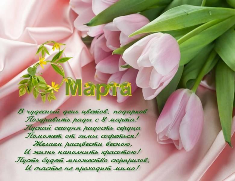 Племяннцице с 8 марта поздравления